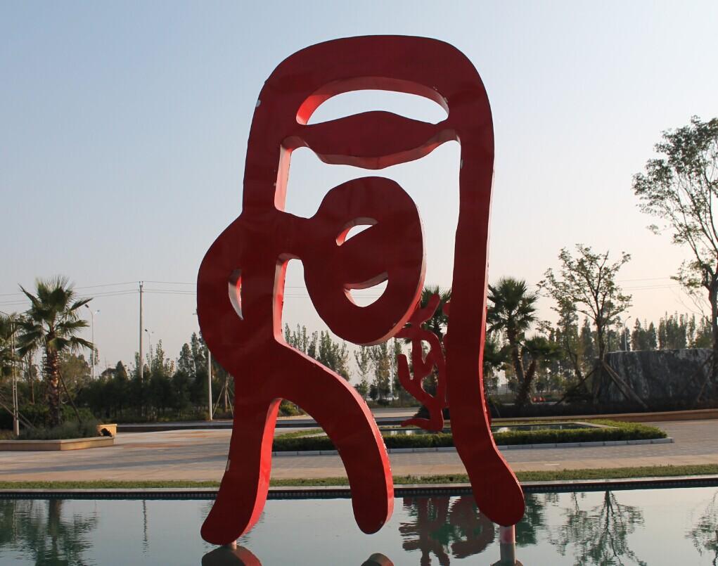 景区文化,运用整体的传达系统,通过标准化,极具创意的雕塑小品和系统图片
