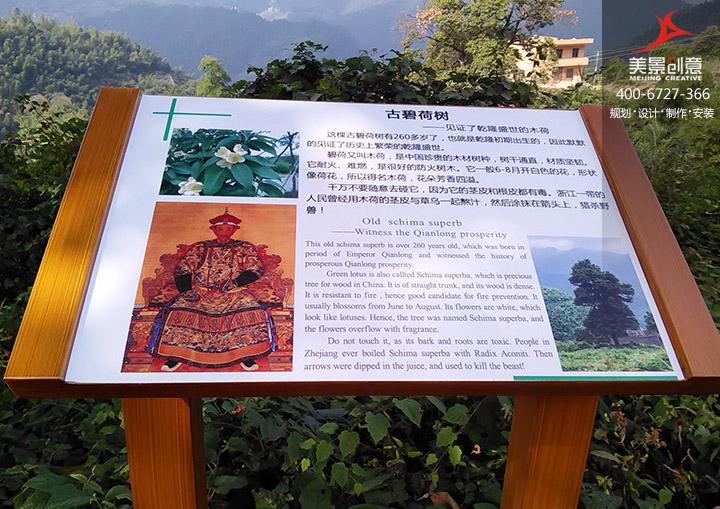 衡阳市四明山景区标识系统制作