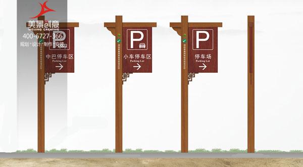 湖南黄桑自然保护区位于湖南省西南部八十里大南山北坡与雪峰山南麓交接处,气候温暖湿润、四季分明,动植物资源丰富。其中,仅森林面积25.5万亩,原始次生村23.5万亩,更有数不清的名贵树木、花草、药物等,堪称一座真正的自然王国。  设计方案: 此次,黄桑自然保护景区标识标牌系统设计,在设计规划上,从人性的出发,明确了景区和环境空间的结构关系,塑造了主次分明的旅游景观标识标牌系统,分区明确、科学统筹。在设计理念上,尊重地域,尊重生活,从黄桑的人文历史出发,立足地区文化特色的特殊性和人文性,将细节末节融入到导向系