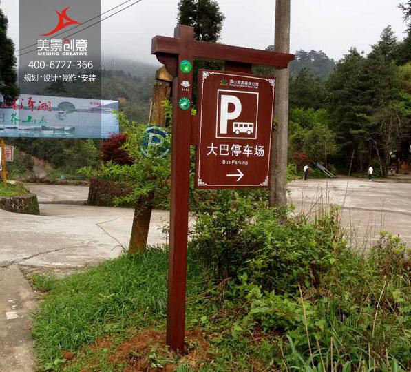 郴州莽山国家森林公园景区标识标牌已制作安装成功